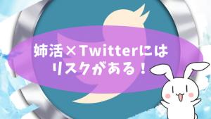 姉活×Twitterにはリスクがある!
